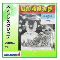 ヤマシタ ステンレスクリップ 200個入 3S