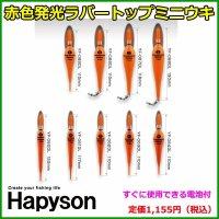 ハピソン  赤色発色  ラバートップ  ミニウキ  YF-062DL