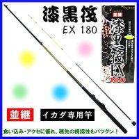 【送料サービス】 BC 漆黒筏EX 180 並継