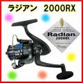 BC  リール  ラジアン  2000RX  糸付 ( 3号 約110m )