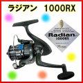 BC  リール  ラジアン  1000RX  糸付 ( 3号 約90m )