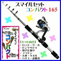 【送料サービス】BC  ロッド  スマイルセット コンパクト (リール付) 165  シルバー