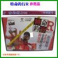 送料無料 (非売品 販促品) DVD 特命釣行R (ゆうメール発送)