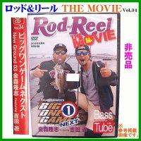 送料無料 (非売品 販促品) DVD ロッド&リール vol.34 ビッグワンゲームネクスト (ゆうメール発送)