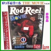 送料無料 (非売品 販促品) DVD ロッド&リール vol.36 ビッグワンゲームネクスト (ゆうメール発送)