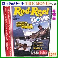 送料無料 (非売品 販促品) DVD ロッド&リール vol.37 U-30ネクスト・フィッシング・スタイル・ファイル (ゆうメール発送)