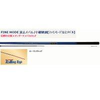 宇崎日新  ファインモード 波止メバル 硬中硬 620