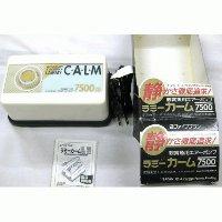 ファイブプラン 鑑賞用 エアーポンプ ラミーカーム 7500