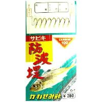 かわせみ針 サビキ防波堤  6号(0.6)×10点セット G-7