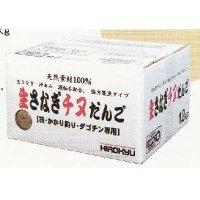 ★ヒロキュー★約10%引【生さなぎチヌだんご(2箱セット)】 3360