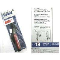 富士工業 IDTCトップカバー サイズ18cm