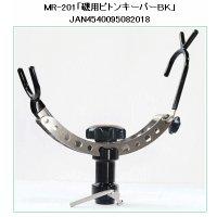 ≪新製品!≫ ベルモント 磯用ピトンキーパーBK MR-201