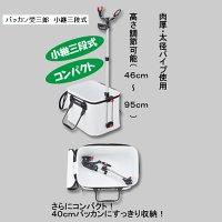 ≪新商品!≫  第一精工 バッカン受三郎 小継三段式