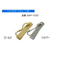 サンライン  ラインカッター (ストレート刃) SAP-1022 ゴールド 【3個セット】