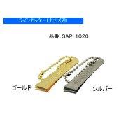 サンライン  ラインカッター (ナナメ刃) SAP-1020 ゴールド 【3個セット】