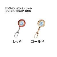 サンライン  ピンオンリール (クリップタイプ) SAP-1015 ゴールド 【3個セット】