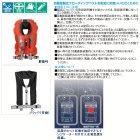 他の写真1: ≪新製品!≫ シマノ ラフトエアジャケット(膨脹式救命具) VF-051K ブラック フリー