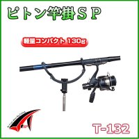 タカ産業  ピトン竿掛SP  T-132