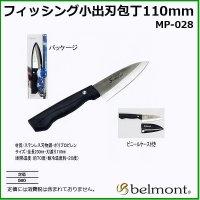ベルモント  フィッシング小出刃包丁  110mm  MP-028