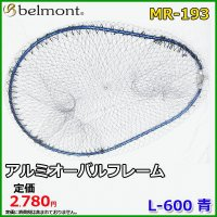 ベルモント  アルミオーバルフレーム MR-193 L-600 ブルー