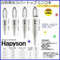 ハピソン  白色発光 ラバートップ ミニウキ YF-8613