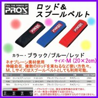 プロックス  ( PROX )  ロッド&スプールベルト  RSBM  ブラック  M