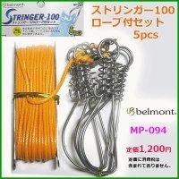 ベルモント  ストリンガー100  ロープ付セット  5pcs  MP-094