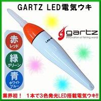 【送料サービス】ガルツ  LED電気ウキ  1号
