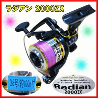 BC  リール  ラジアン  2000ZX  糸付 【小型商品】