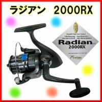 BC  リール  ラジアン  2000RX  糸付 ( 3号 約110m ) 【小型商品】