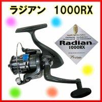 BC  リール  ラジアン  1000RX  糸付 ( 3号 約90m ) 【小型商品】