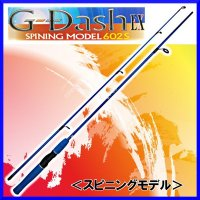 【送料サービス】 BC G-Dash EX 602S スピニングモデル ブルー