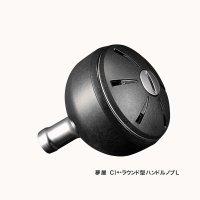 ≪'16年2月新商品!≫ シマノ 夢屋 CI4+ ラウンド型 ハンドルノブ L