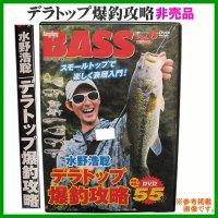 送料無料 (非売品 販促品) DVD デラトップ爆釣攻略 (ゆうメール発送)