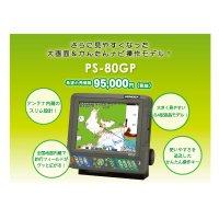 ホンデックス 8.4型 カラー液晶 GPS内蔵 プロッター魚探  PS-80GP バリューセット 【代引不可/返品不可】