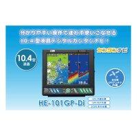 ホンデックス 10.4型カラー液晶プロッターデジタル魚探 HE-101GP-Di GPS内蔵仕様 【代引不可/返品不可】