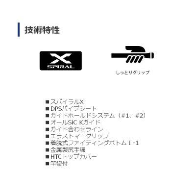 画像2: ≪'17年3月新商品!≫ シマノ ボトムキング T500 〔仕舞寸法 117.5cm〕 【保証書付き】