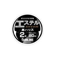 ≪'17年9月新商品!≫ サンライン エステル黒ハリス 60m 12号 ブラック
