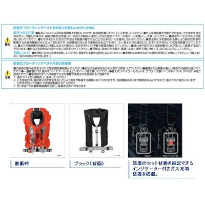 画像3: ≪'18年3月新商品!≫ シマノ ラフトエアジャケット(膨張式救命具) VF-051K ライトグレー フリーサイズ