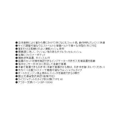 画像4: ≪'18年3月新商品!≫ シマノ ラフトエアジャケット(膨張式救命具) VF-051K ライトグレー フリーサイズ