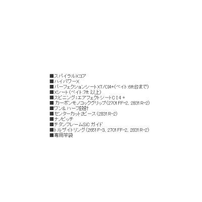 画像3: 【送料サービス】 ≪'18年4月新商品!≫ シマノ '18 ワールドシャウラ(ベイト) 1702R-2 〔仕舞寸法 130.0cm〕 【保証書付き】