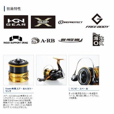 画像2: ≪'18年8月新商品!≫ シマノ '18 ソアレ BB C2000SSPG 【小型商品】