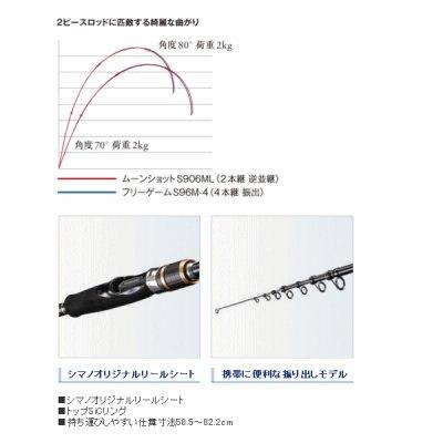 画像3: ≪'18年8月新商品!≫ シマノ フリーゲーム S90ML-4 〔仕舞寸法 78.2cm〕 [8月発売予定/ご予約受付中]