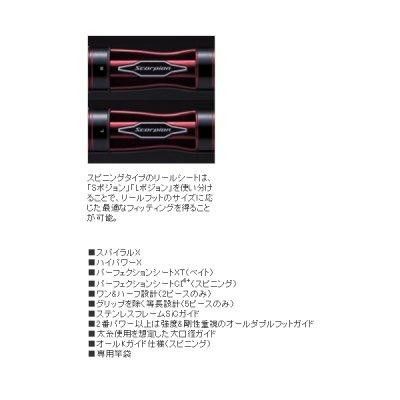 画像3: ≪'19年3月新商品!≫ シマノ スコーピオン 1652R-5 〔仕舞寸法 47.0cm〕 【保証書付き】 [3月発売予定/ご予約受付中]