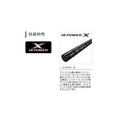 画像2: ≪'19年3月新商品!≫ シマノ ハードロッカー BB S83MH 〔仕舞寸法 129.2cm〕 [3月発売予定/ご予約受付中]