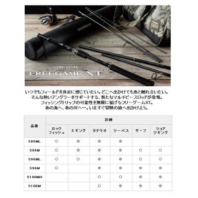 画像4: ≪'19年6月新商品!≫ シマノ フリーゲーム XT S96M 〔仕舞寸法 54.6cm〕 【保証書付き】 [6月発売予定/ご予約受付中]