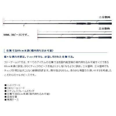 画像3: ≪'19年6月新商品!≫ シマノ フリーゲーム XT S96M 〔仕舞寸法 54.6cm〕 【保証書付き】 [6月発売予定/ご予約受付中]