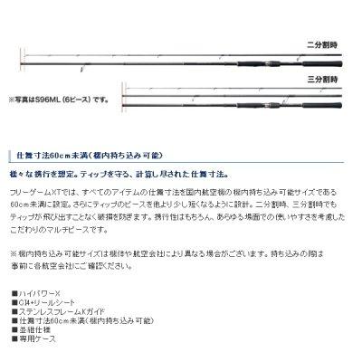 画像3: ≪'19年9月新商品!≫ シマノ '19 フリーゲーム XT S49UL 〔仕舞寸法 51.7cm〕 【保証書付き】 [9月発売予定/ご予約受付中]