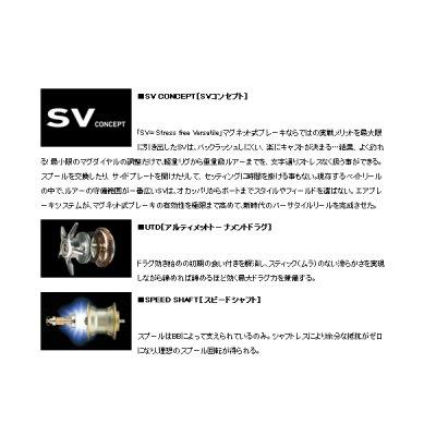 画像2: ≪'19年5月新商品!≫ ダイワ ミリオネア CT SV 70SH 【小型商品】