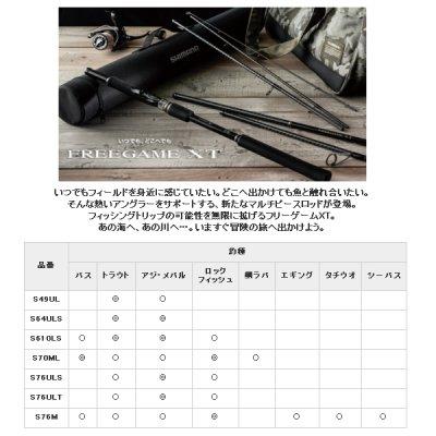 画像4: ≪'19年9月新商品!≫ シマノ '19 フリーゲーム XT S49UL 〔仕舞寸法 51.7cm〕 【保証書付き】 [9月発売予定/ご予約受付中]